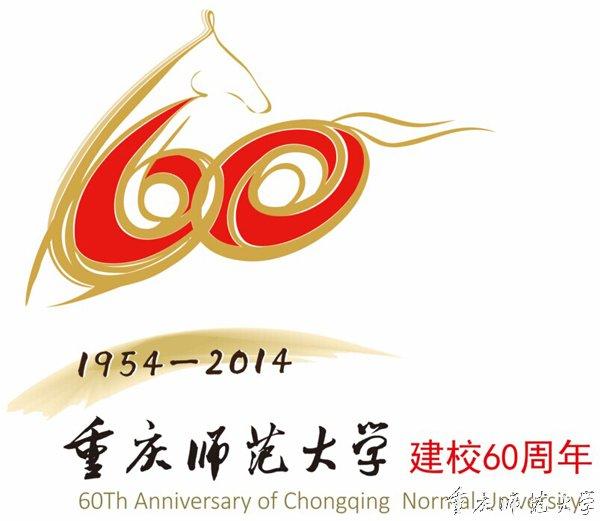 【喜迎校慶60周年】校慶主題語和logo正式確定圖片